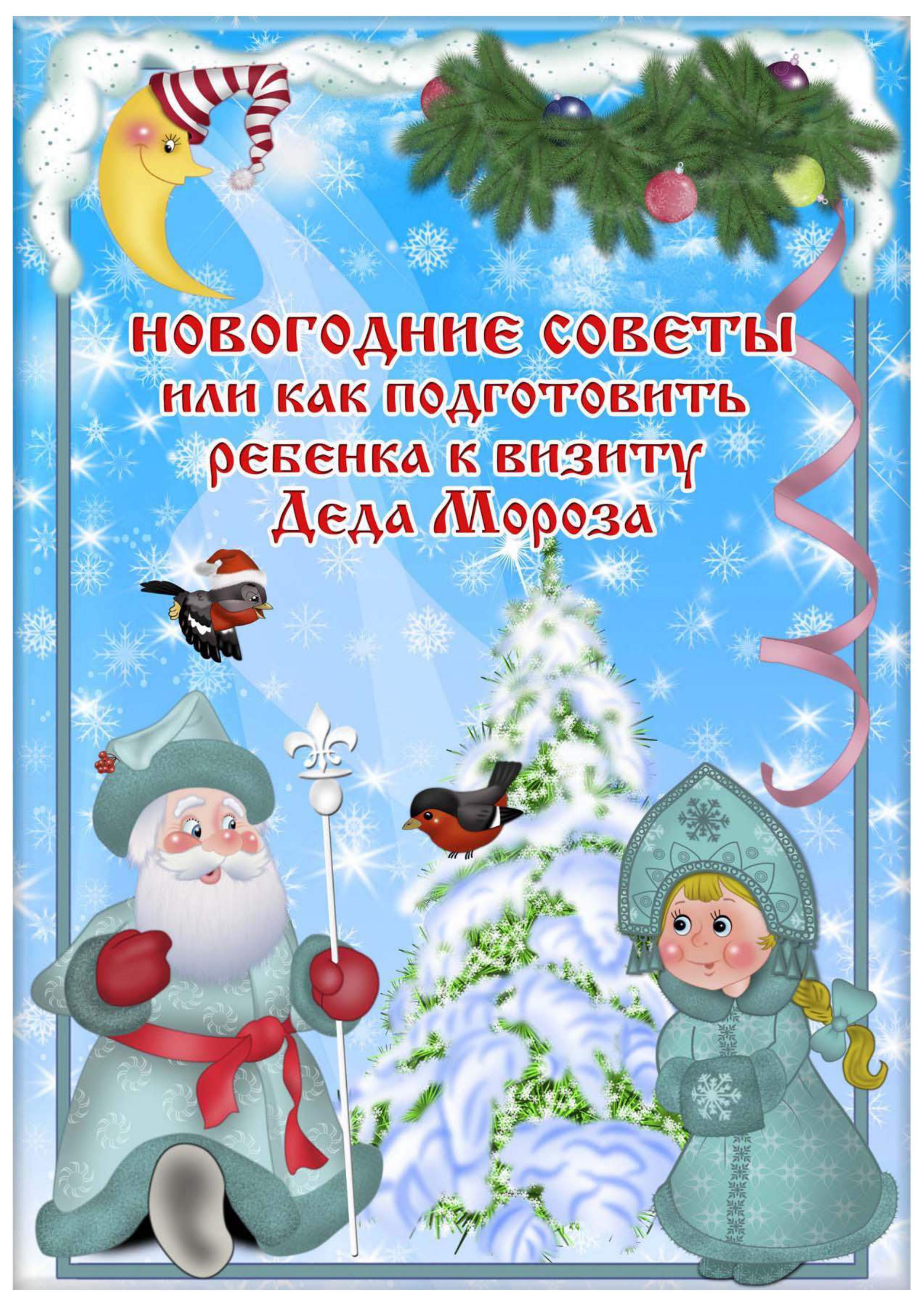 Картинки для папка передвижка новый год