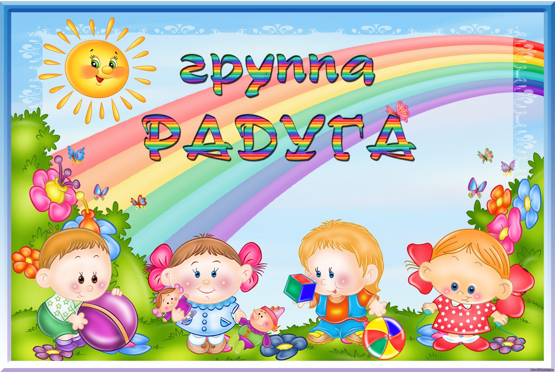 картинки для оформления группы радуга пополнения
