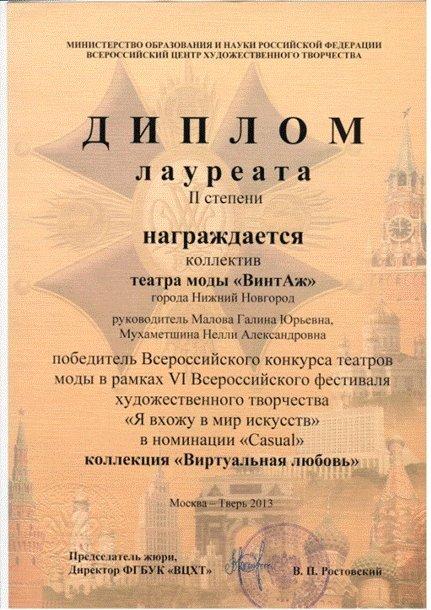 По итогам всероссийского конкурса солистов и вокальных ансамблей эстрадного направления коллектив эстрадного вокала
