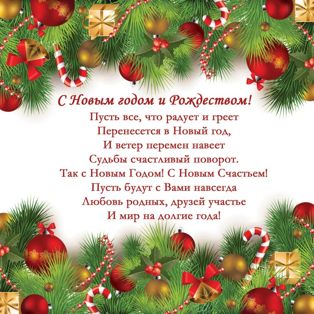 Рождество и старый новый год поздравления