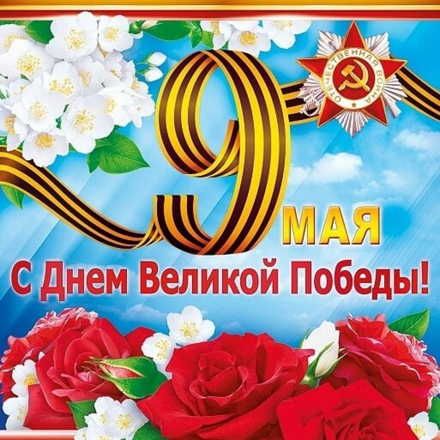 С днем победы пожелания поздравления